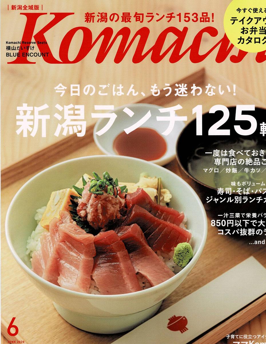 Komachi2020年4月号表紙