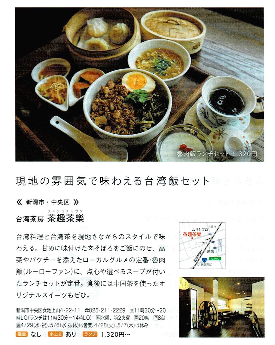 Komachi2020年4月号掲載ページ