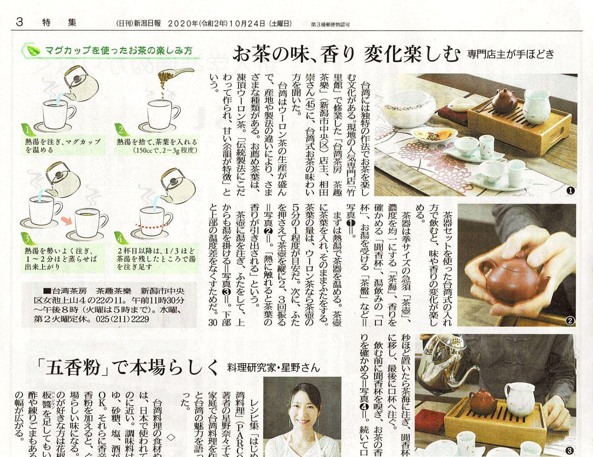 新潟日報おとなプラス2020年10月24日号2