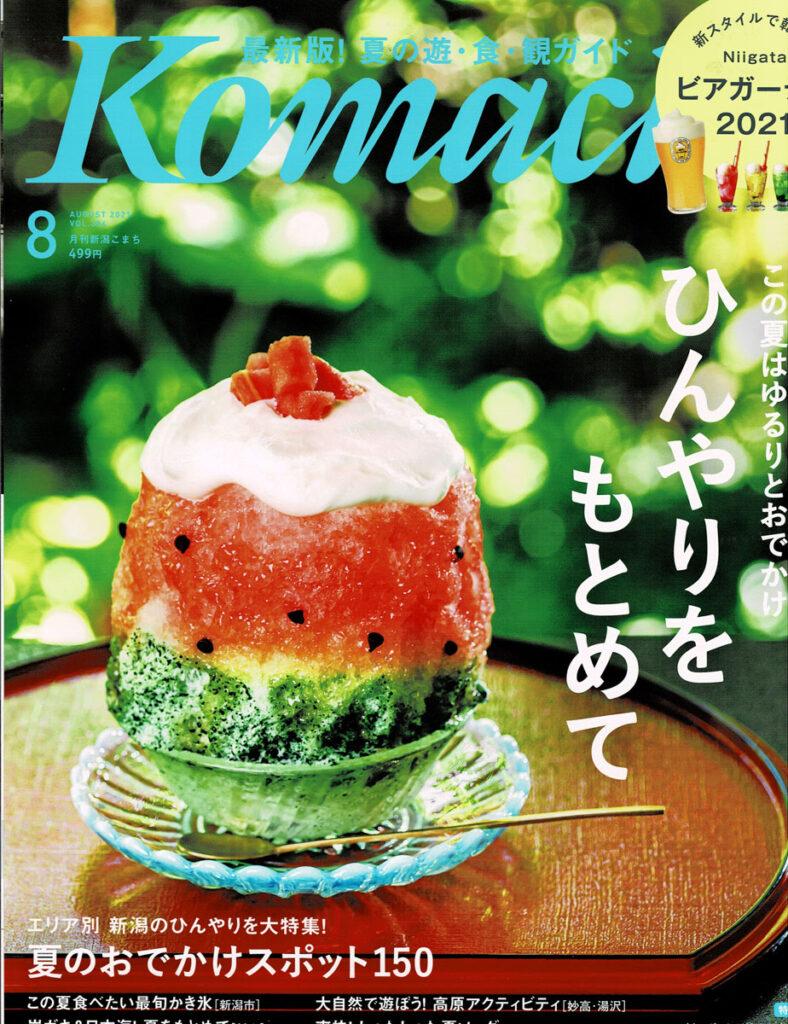 Komachi2021年8月号表紙