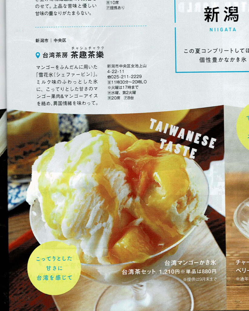 Komachi2021年8月号掲載ページ