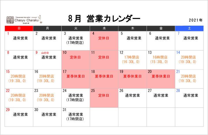 2021年8月営業カレンダーver2
